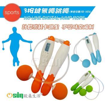 【Osun】3按鍵無繩跳繩計算消耗卡路里 不受時空限制(橘/綠兩色可選CE-147A)