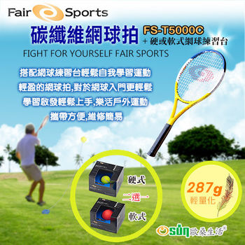 【Osun】FS-T5000C碳纖維網球拍(黃白藍) +FS-TT600硬式網球練習台(CE185)