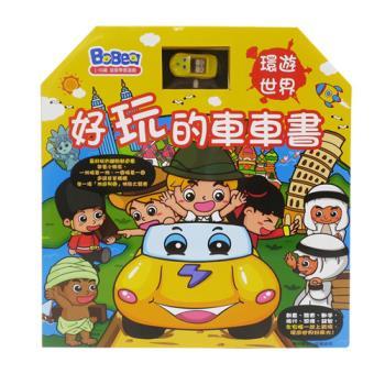 【BabyTiger虎兒寶】軌道磁鐵遊戲書 - 好玩的車車書-環遊世界