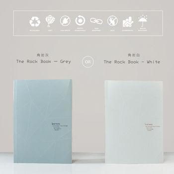 [imSTONE石頭紙禮品]設計師系列-角岩筆記本25K