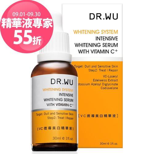 DR.WU VC微導美白精華液