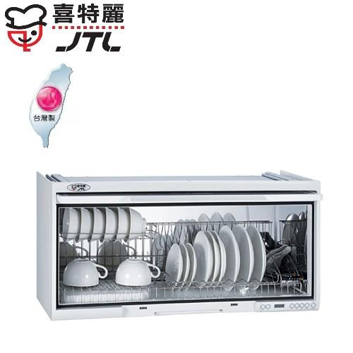喜特麗懸掛式90CM臭氧殺菌烘碗機(白色) JT-3690Q