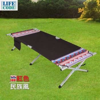 【LIFECODE】民族風豪華版鋁合金行軍床-寬78cm(附置物袋) -行動