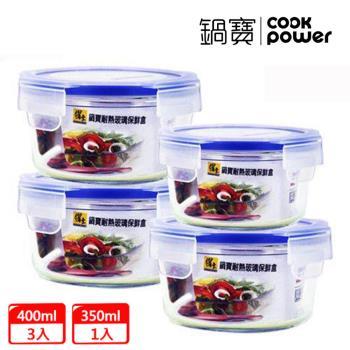 鍋寶耐熱玻璃保鮮盒四件組 EO-BVC400Z380350