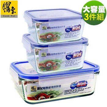 鍋寶大容量耐熱玻璃保鮮盒三件組 EO-BVC1102160181012