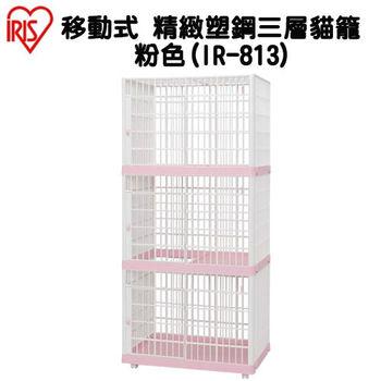 【IRIS】日本 移動式 精緻塑鋼三層貓籠-粉色(IR-813)