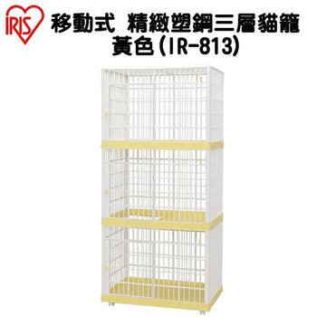 【IRIS】日本 移動式 精緻塑鋼三層貓籠-黃色(IR-813)