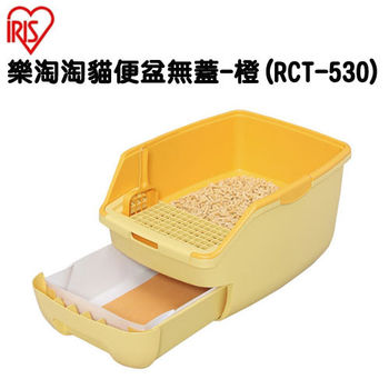 【IRIS】樂淘淘抽屜式雙層貓砂屋貓砂盆 無蓋-橙色(RCT-530)
