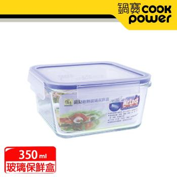 【鍋寶】耐熱玻璃保鮮盒350ML BVC-0352