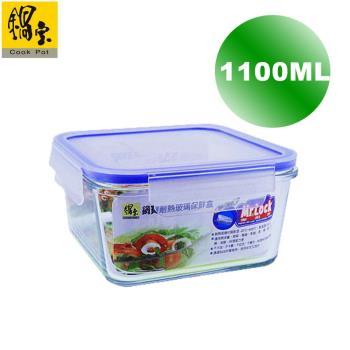 鍋寶耐熱玻璃保鮮盒1100ml BVC-1102