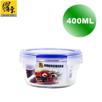 鍋寶耐熱玻璃保鮮盒400ml BVC-0400