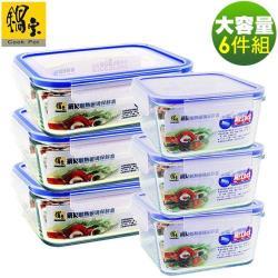 鍋寶大容量耐熱玻璃保鮮盒六件組 EO-BVC1601Z311021Z3