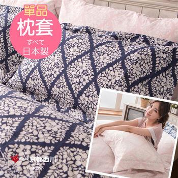 【京都西川】日本製 和染系列 無接縫寬幅 枕頭套/枕套 48X78mm-1入(單品)