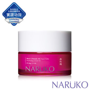 NARUKO牛爾 森玫瑰水立方保濕水凝霜EX