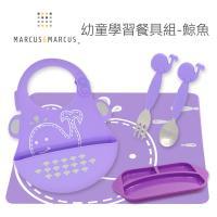 【MARCUS&MARCUS】幼童學習餐具組-鯨魚-行動
