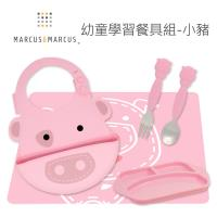 【MARCUS&MARCUS】幼童學習餐具組-小豬-行動