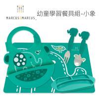 【MARCUS&MARCUS】幼童學習餐具組-小象-行動