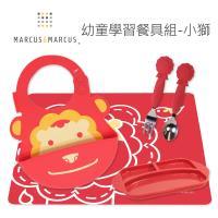 【MARCUS&MARCUS】幼童學習餐具組-小獅-行動