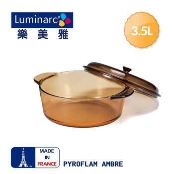 法國【樂美雅】Pyroflam 3.5L微晶透明鍋