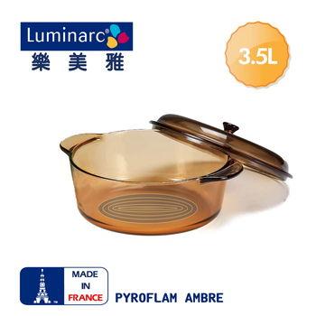 法國【樂美雅】Pyroflam 3.5L微晶透明萬用鍋