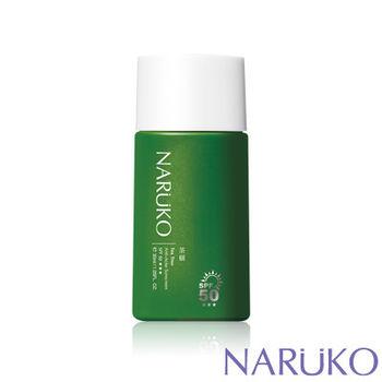 NARUKO牛爾 抗痘潤色隔離液SPF50★★★