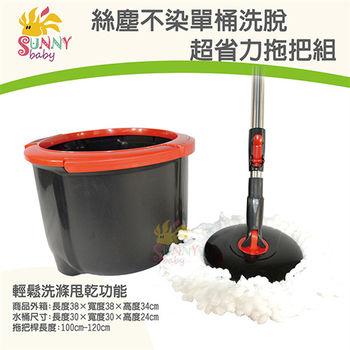 [ Sunnybaby生活館 ]絲塵不染單桶洗脫超省力拖把組