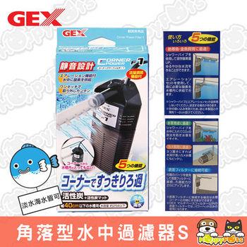 【GEX】角落型水中過濾器(F1)S-淡海水兩用