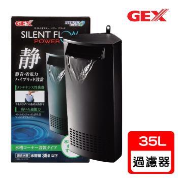 【GEX】角落多用途過濾器-黑色 (大)