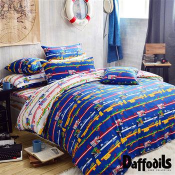 Daffodils《加勒比冒險》雙人四件式純棉薄被套床包組