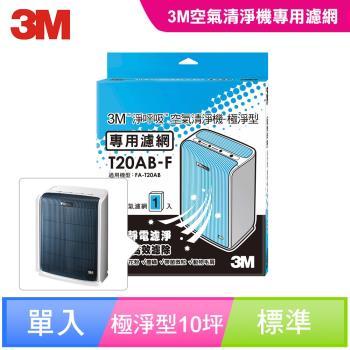 【3M】淨呼吸空氣清淨機-極淨型(10坪) 專用濾網 T20AB-F