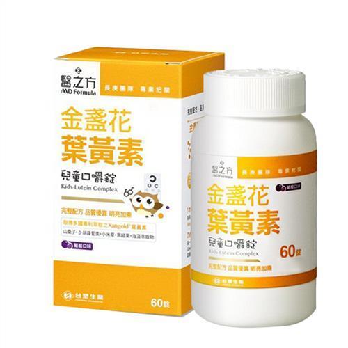 【台塑生醫】兒童金盞花葉黃素口嚼錠(60錠/瓶)