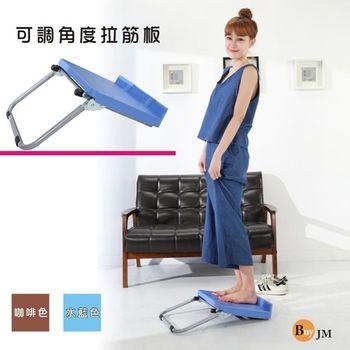 BuyJM 可調整角度伸展拉筋板/小板凳/兩色可選