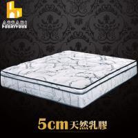 ASSARI-尊爵5cm乳膠天絲竹炭強化側邊獨立筒床墊(單人3尺)