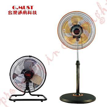 台灣通用科技14吋+10吋新型360度立體擺頭電扇GM-1436+GM-1037超值二入組