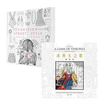 【時報嚴選著色畫冊】《巴黎女孩時尚日記》+《冰與火之歌著色書》