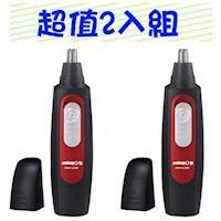 日象 電動鼻毛修整器(電池式) ZONH-5220M超值2入組