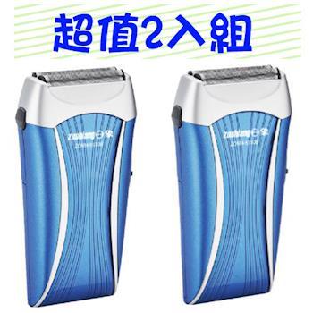 日象 勁冽刮鬍刀(電池式) ZONH-5510B超值2入組