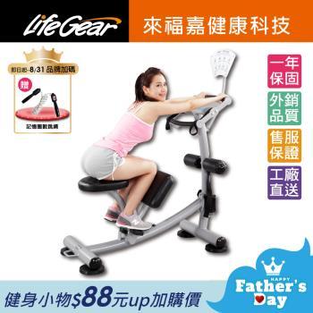 LifeGear來福嘉 專業拉筋伸展訓練機78300(健身房等級)