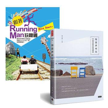 【時報嚴選旅遊書】《跟著Running Man玩韓國》+《慢遊濟州島》-行動