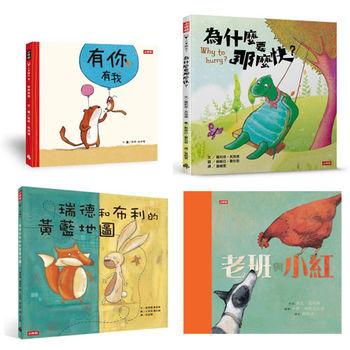 【時報精選童書】《有你有我》+《為什麼要那麼快?》+《老班與小紅》+《瑞德和布利的黃藍地圖》四書-行動