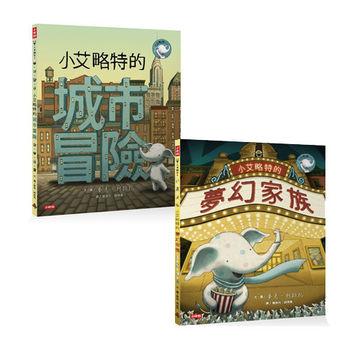 【時報嚴選童書】小艾略特的城市冒險+夢幻家族-行動