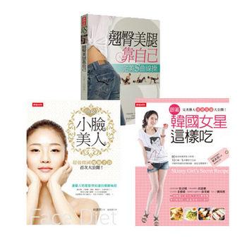 【時報嚴選享瘦三書】《跟著韓國女星這樣吃》+《無敵小臉美人》+《翹臀美腿靠自己》