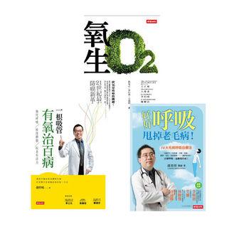 【時報嚴選健康養生書】《一根吸管有氧治百病》 + 《氧生》 + 《好好呼吸,甩掉老毛病!》