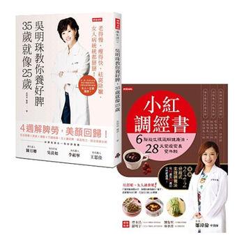 【時報嚴選健康養生書】《吳明珠教你養好脾,35歲就像25歲》+《小紅調經書》