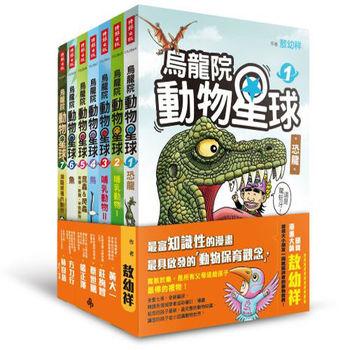 【時報嚴選童書】烏龍院動物星球1-7套書(1FY0037)-行動
