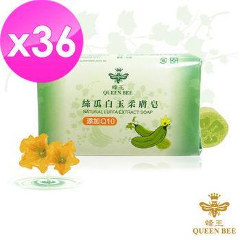 【蜂王Queen Bee】絲瓜白玉柔膚皂80gx36入(加贈:99金箔手工皂1顆-三款隨機)