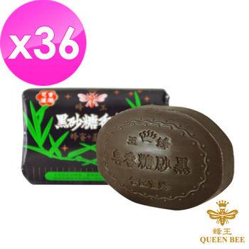【蜂王Queen Bee】黑砂糖美姬皂超值限量組-36顆(加贈:99金箔美膚手工皂80g*1顆-三款隨機)