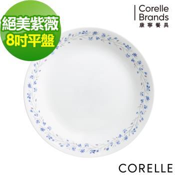 【美國康寧CORELLE】絕美紫薇8吋平盤
