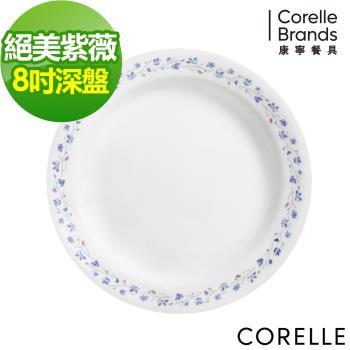 任-【美國康寧CORELLE】絕美紫薇8吋深盤