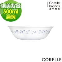 任-【美國康寧CORELLE】絕美紫薇500ml湯碗